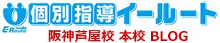芦屋の個別指導塾 阪神芦屋駅前の個別指導塾 学習塾